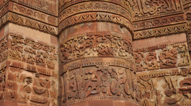 urdu, carvings, india